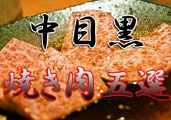 絶対に食べておきたい中目黒でおすすめの焼肉店5選