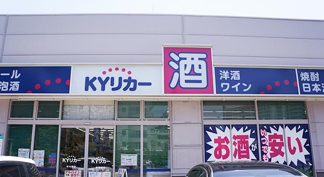 カクヤス南砂店