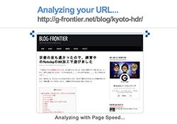 BJ Lazy Load導入で本当にページの読み込みスピードが変わるのか調べてみた