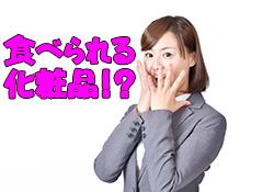 食べられる化粧品?!この夏注目のフルーツ化粧品7選!