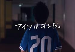 (元)早稲田ア式蹴球部の浜村が厳選したサッカーCM6選