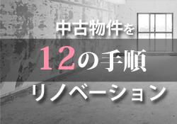 【基本編】中古物件を購入し住宅をリノベーション・リフォームする12の手順