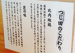 【つけ麺好き集合】東京駅八重洲にある、めん徳二代目つじ田に行ってきた