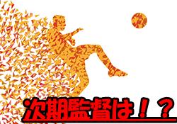次期日本代表監督候補