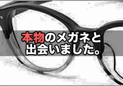 【気になる!】角矢 甚治郎のメガネフレーム