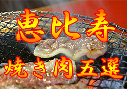 絶対に食べておきたい恵比寿でおすすめ人気焼肉店5選