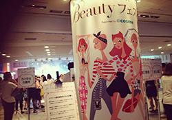 【インターンズ日記】Beautyフェスタに潜入レポートしてきました!
