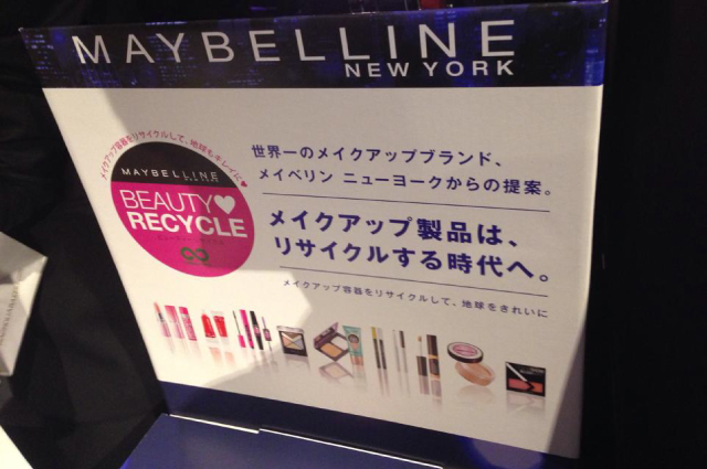 maybelline_recycle