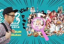 【もしもしにっぽん】JAPAN POP CULYURE 最上もが・きゃりーを見にいってみた!