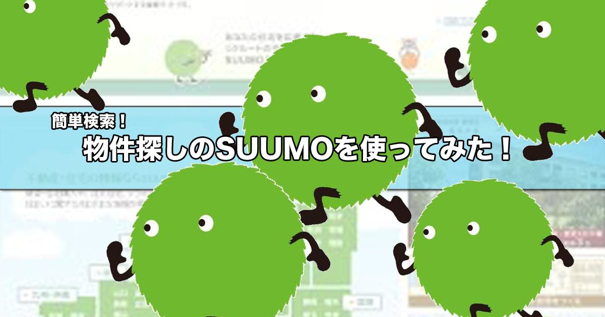部屋探しのSUUMO(スーモ)を使ってみた。