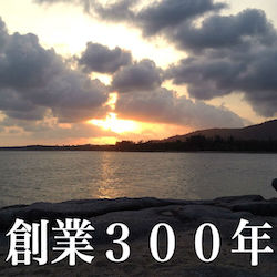【日本企業の底力】創業300年企業の共通点とは?