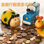 《個人の金融行動が激変?》大きく変わる金融マーケット