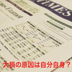 損する原因は自分自身?正統派の株式投資法・マインドがここにあり。