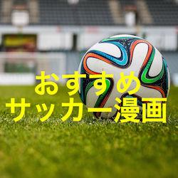【サッカー好き注目!】読み耽ったおすすめ胸熱サッカー漫画6選。