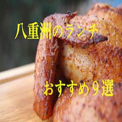 絶対に食べておきたい東京駅八重洲のおすすめランチ名店10選
