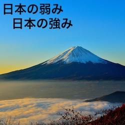 宝の持ち腐れ?イギリス人アナリストがみた日本の「強み」「弱み」とは。